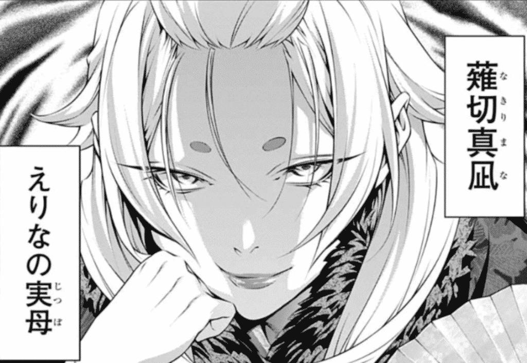 【食戟のソーマ】第299話 陰陽互根 のネタバレあらすじ2