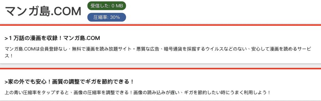 マンガ島.COM(マンガ島コム)とは?2