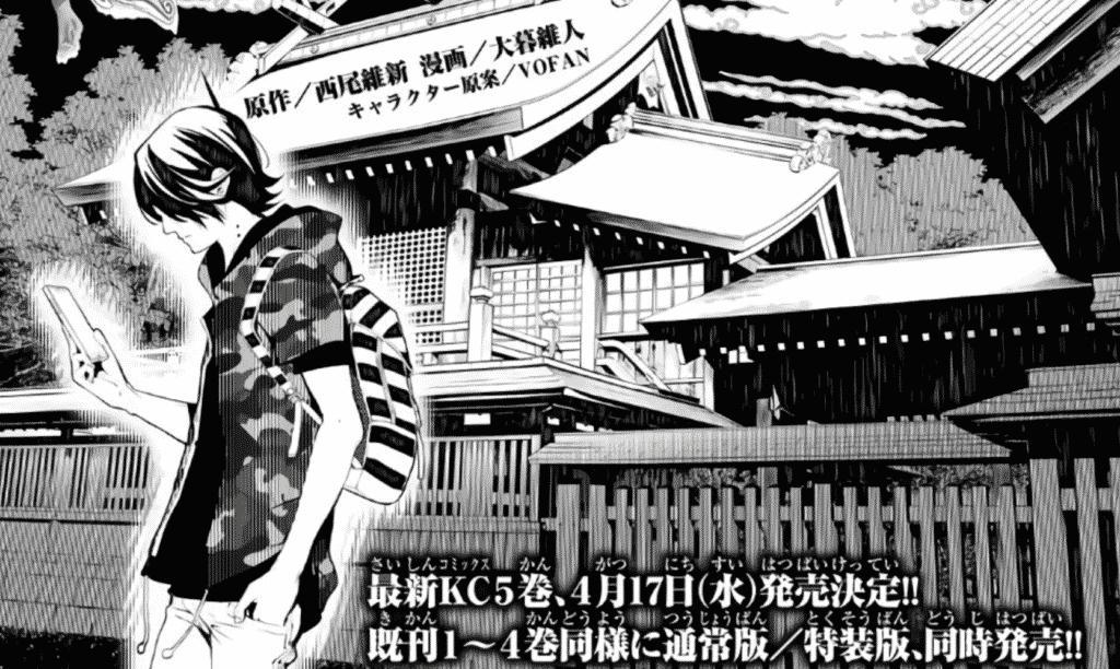 化物語(バケモノガタリ)|44話ネタバレあらすじと感想 【最新話を無料で読む方法も紹介】