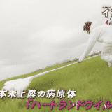 【インハンド】第2話の見逃し配信動画の無料視聴方法【4/19放送】あらすじ・ネタバレ感想有り