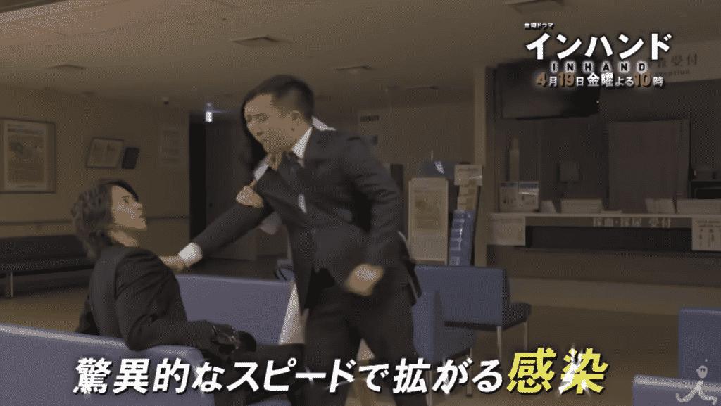『インハンド』第2話の見逃し無料動画のフル視聴方法