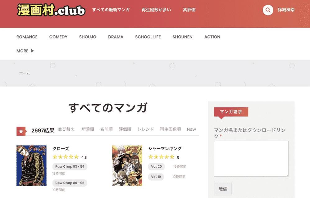 漫画村.club(漫画村クラブ)とは?漫画村との違いは?