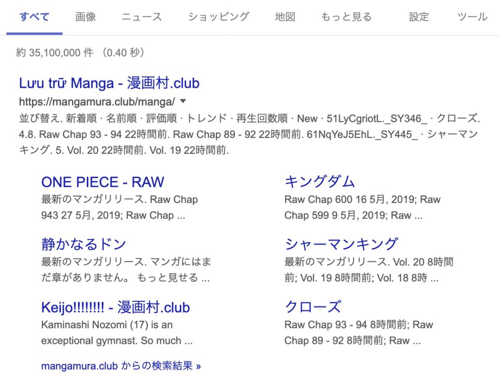漫画村の代わり「漫画村.club」のサイトはどこ?サイトURLは?1